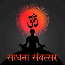 Sadhana Samvatsara